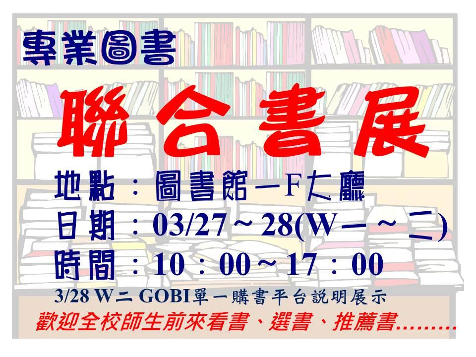 1052-專業書展