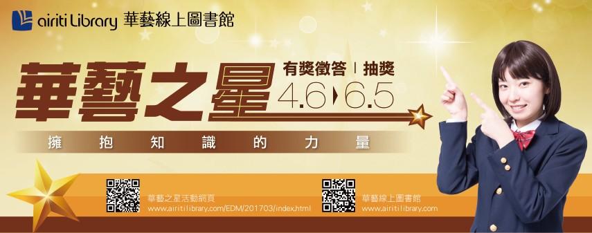 1052-華藝有獎徵答活動