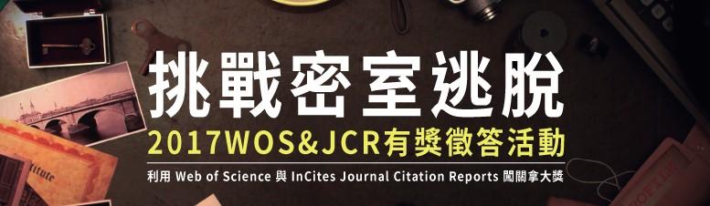 1052-JCR有獎徵答活動