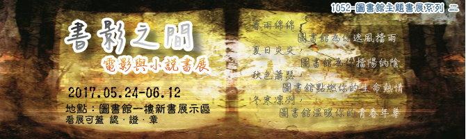 1052-2主題書展banner