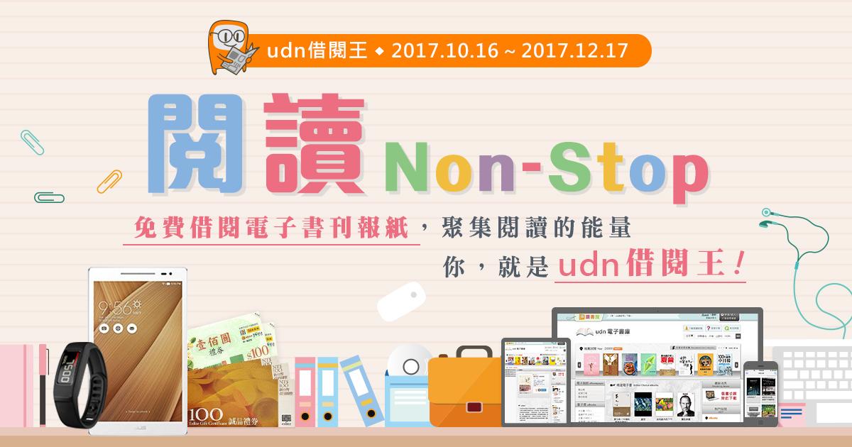 1061-udn借閱王.閱讀Non-Stop有獎徵答
